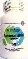 Жиросжигающее средство Фукоксан (Fucoxanthin), капсулы 60 шт.